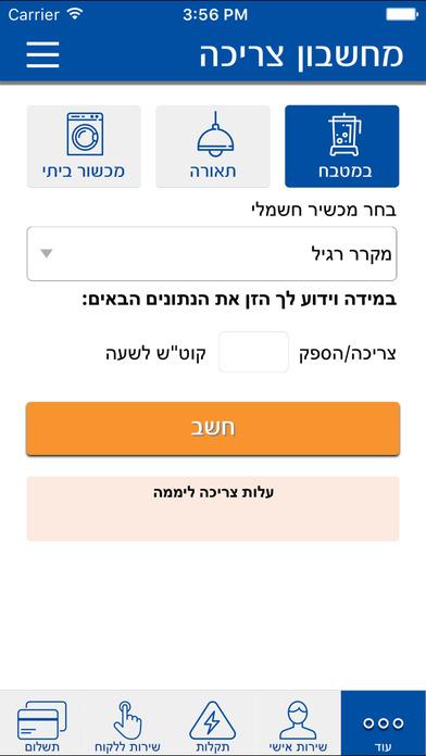 חברת החשמל Screenshot 3