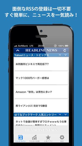 HEADLINE NEWS ヘッドラインニュース