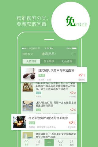 闲爱 screenshot 2