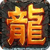 网络手游 – 怒斩轩辕1.76-无英雄!没内功![iOS]