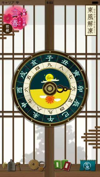 Akekure - Japanese Traditional Clock