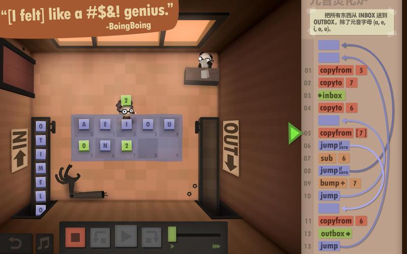 人力资源机器 Human Resource Machine for Mac 1.0 破解版 – 好玩不烧脑的解谜小游戏-麦氪派