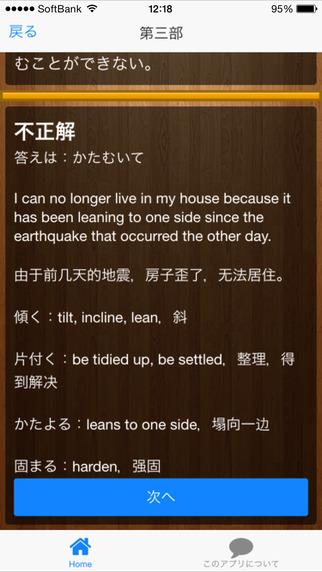 無料教育AppのJLPT N2日本語能力試験2級検定|記事Game