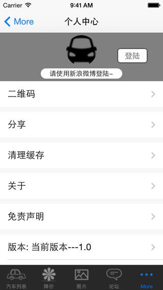 玩生活App|MoreCar免費|APP試玩