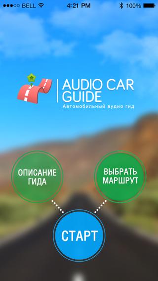 AudioCarGuide