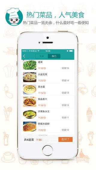 排队美食 - 城市餐饮地图(点菜 预订 会员卡 优惠券)