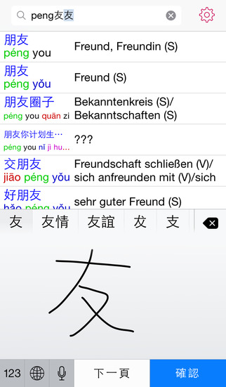 KTdict+ C-D Chinese-German dictionary with flashcard trainer