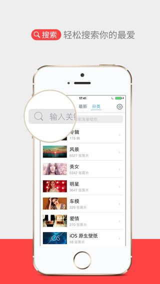 最美壁纸-改变从壁纸开始 for iOS7 iOS6