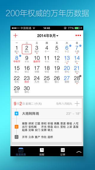 万年历 - 日历 - 2014年日历 - 生活日历