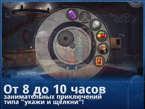 Perils of Man - Adventure Game Screenshot