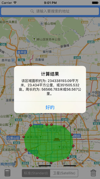 AreaCalculatorChina