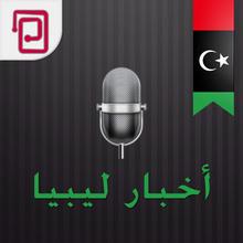 ليبيا نيوز   خبر عاجل، محليات،سياسة، ثقافة، أخبار العالم - iOS Store App Ranking and App Store Stats