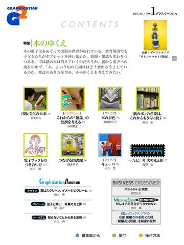 無料书籍AppのGRAPHICATION|記事Game