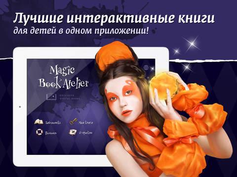 Детские сказки Magic Book Atelier