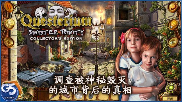 Questerium: Sinister Trinity – 探索者:邪恶的三位一体[iOS][¥45→0]丨反斗限免