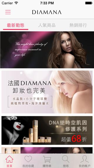 DIAMANA:美妝保養品