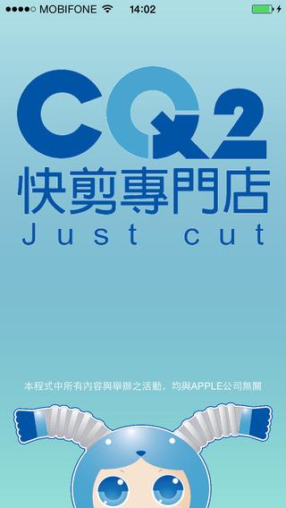 CQ2快剪專門店