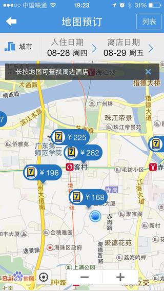 玩免費旅遊APP|下載铂涛会(原7天) app不用錢|硬是要APP