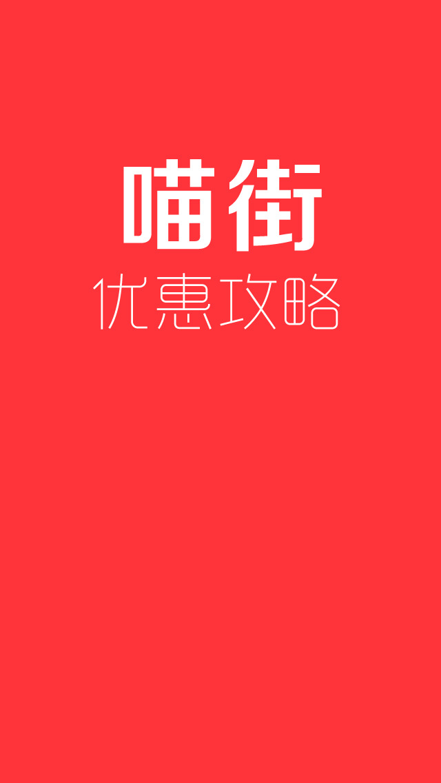 download 喵街优惠省钱攻略 apps 0