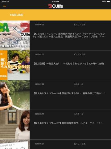 玩娛樂App|OUlife免費|APP試玩