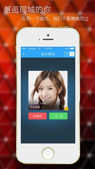玩社交App|啊噜哈 - 短视频交友免費|APP試玩