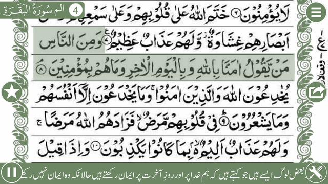 Holy Quran 15 Lines Printed Pages and Urdu Audio Translation