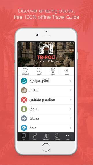 Tripoli Guide