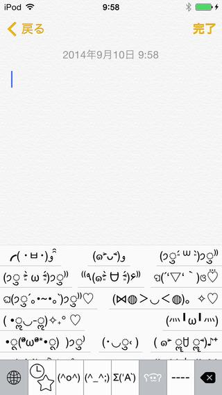 EmoticonKeyboard For iOS8
