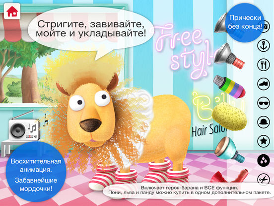Silly Billy - Hair Salon: причеши своих зверей