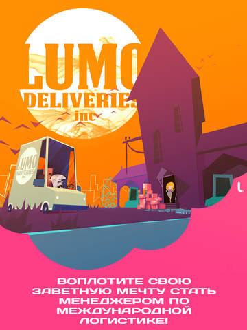 Lumo Deliveries Screenshot