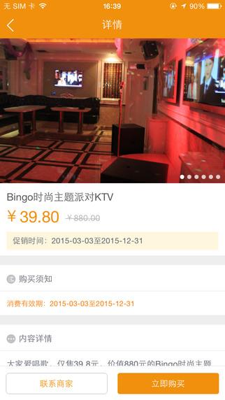 Bingo KTV