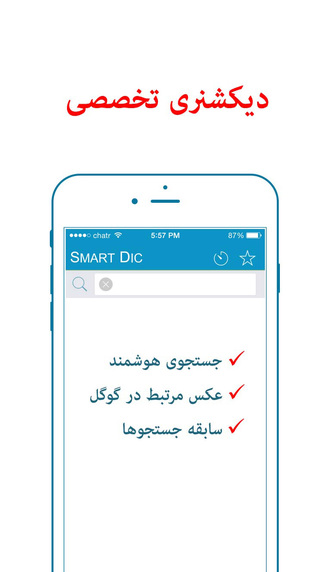 Smart Dictionary Petroleum نفت