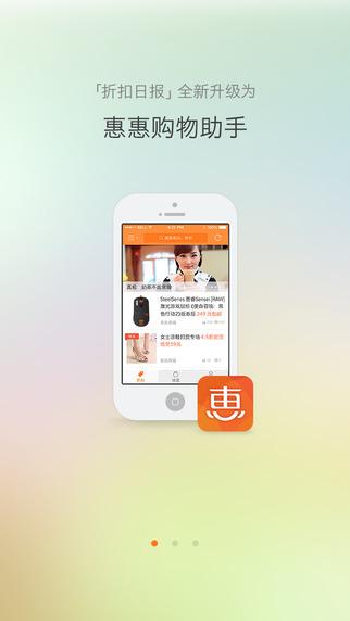 玩免費生活APP|下載惠惠购物助手—网易出品网购必备神器 app不用錢|硬是要APP