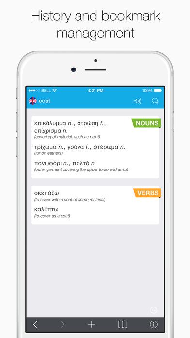 Translations: Greek - English Dictionary Screenshots