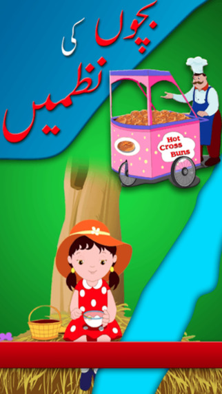 Classic Urdu Sweet Rhymes-Educational Pakistani poetry for nursery kids in urdu