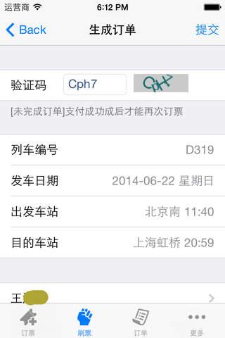 刷火车票 screenshot 4