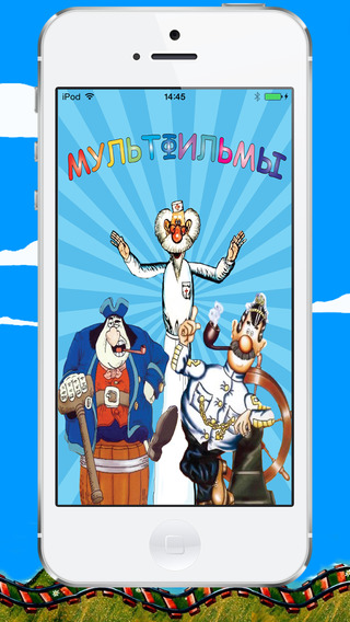 Мультфильмы для детей - скачать на iPad или iPhone и смотреть бесплатно онлайн