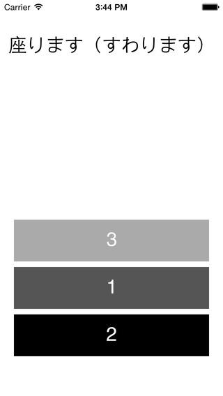 Check Japanese Verb Part0 group 1.2.3 どうし を わけます 1・2・3