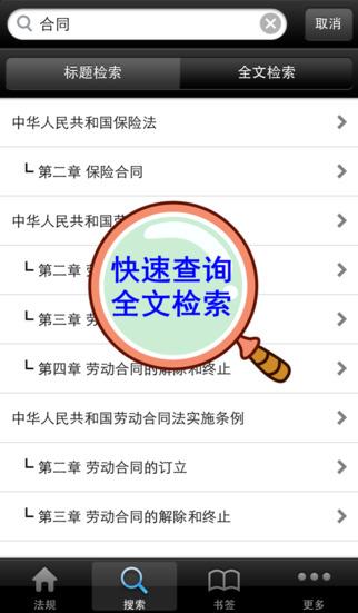 中国法律最新汇编 法律法规 司法解释免费版HD