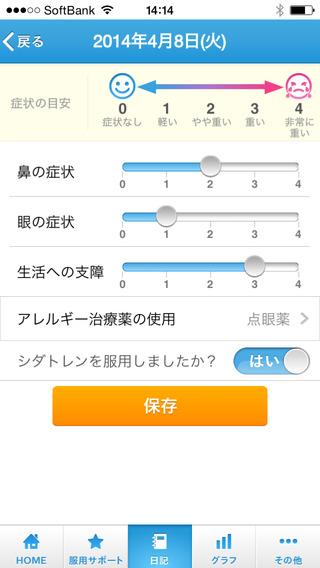 無料医疗AppのSLITサポート(スギ花粉症)|記事Game