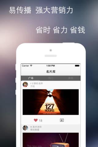 智客名片 screenshot 2