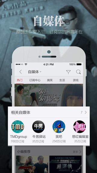 搜狐视频-热门电视剧美剧综艺 高清动漫电影播放器