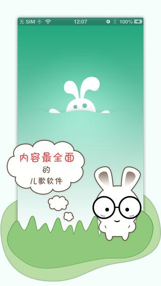 小兔视频儿歌-怀孕期妈妈必备育儿工具和爸爸去哪儿有声读物精选听书小说大全百度Qq微信pps腾讯新闻优