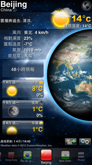 《天气 [ MegaWeather HD ] [iPhone]》