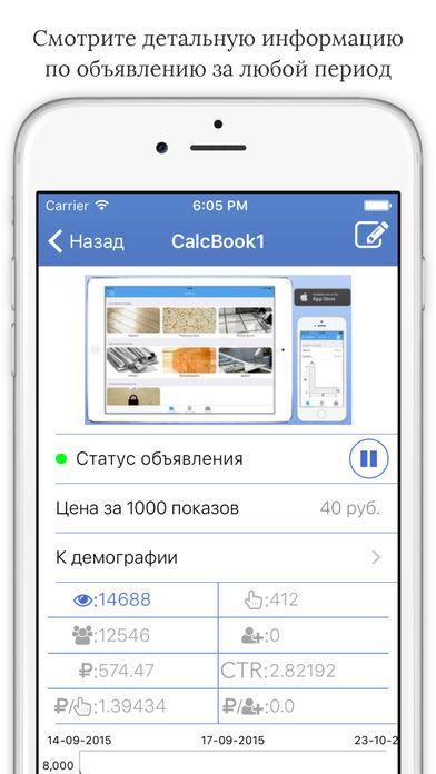 Рекламный кабинет для Вконтакте Скриншоты4