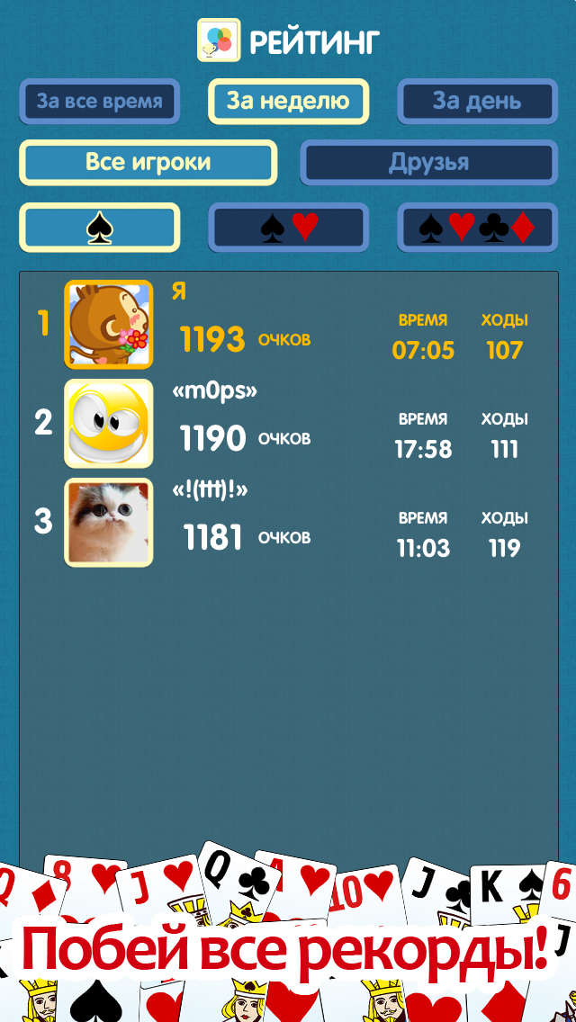 Screenshot 4 Пасьянс «Паук» — классическая популярная игра