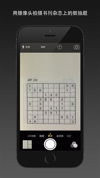 Sudoku Grabber Solver