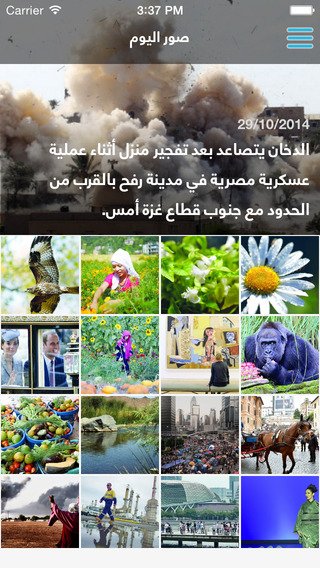 Oman Daily - جريدة عُمان