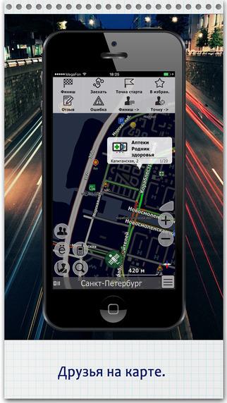 Навигатор Для Ios 5.1.1 - фото 8