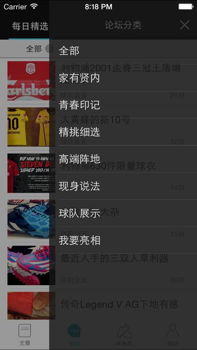 玩免費運動APP|下載ENJOYZ足球装备网 - 足球迷装备神器 app不用錢|硬是要APP
